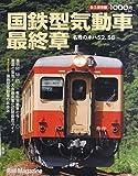 Rail Magazine (レイルマガジン) 2009年10月号増刊 国鉄型気動車最終章 2009年 10月号 [雑誌]