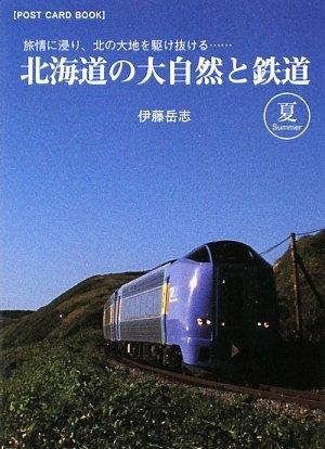 北海道の大自然と鉄道 夏―旅情に浸り、北の大地を駆け抜ける… (POST CARD BOOK)