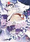百年の初恋  犬と花冠 (幻冬舎ルチル文庫)