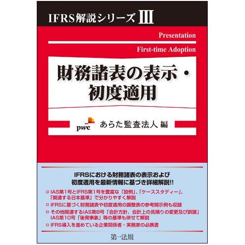 IFRS解説シリーズIII 財務諸表の表示・初度適用