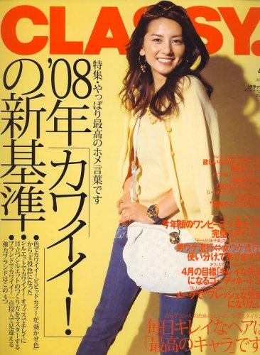 CLASSY. (クラッシィ) 2008年 04月号 [雑誌]