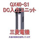 三菱電機 QX40-S1 DC入力ユニット(プラスコモンタイプ) Qシリーズ シーケンサ NN