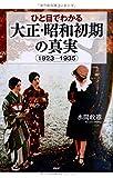 『ひと目でわかる「大正・昭和初期」の真実  1923-1935』 水間政憲