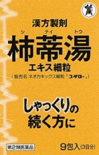 【第2類医薬品】ネオカキックス細粒 9包