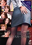 MAX GIRLS 36 美尻に尻コキ タイトスカートに発射! [DVD]