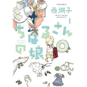 ちはるさんの娘 : 1 (アクションコミックス) [Kindle版]