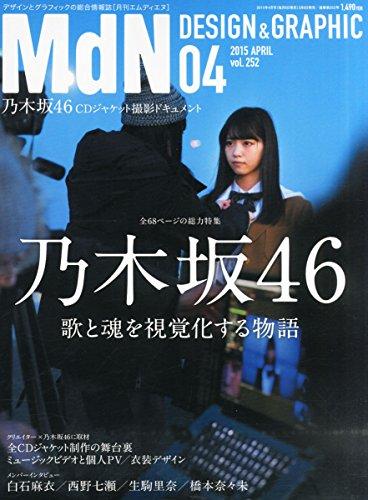 月刊MdN 2015年 4月号