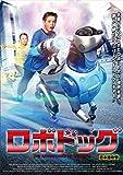 ロボドッグ 日本語吹替版[DVD]