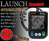 OBD2 LAUNCH CreaderV   汎用コードスキャナー コードリーダー 自動車故障診断機 自動車 OBD2コネクターを搭載 輸入車・国産車に対応 A0327L