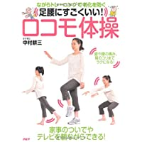 足腰にすごくいい! ロコモ体操: 「ながらトレーニング」で老化を防ぐ
