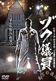 ゾク議員 [DVD]