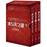 img - for A Song of Ice and Fire(Chinese edition)(3 Volumes) book / textbook / text book