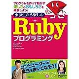 小学生から楽しむ Rubyプログラミング