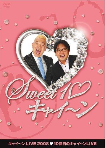 「キャイ~ン」天野ひろゆき、元アナウンサー・荒井千里と結婚
