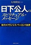 日下公人のスピリチュアル・メッセージ―現代のフランシス・ベーコンの知恵 (OR books)