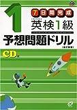 7日間完成 英検1級予想問題ドリル (旺文社英検書)
