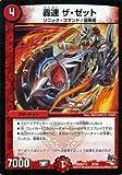 デュエルマスターズ 轟速 ザ・ゼット(プロモーションカード)/カスタム変形デッキ 革命vs.侵略 「爆熱の火文明」 (DMD27)/ シングルカード