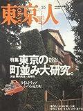 東京人 no.133 1998年10月号【雑誌】 特集:東京の町並み大研究