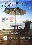 バイザシー No.33 (サーフィンライフ2012年11月号増刊) [雑誌]
