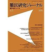 難民研究ジャーナル第5号(2015年)