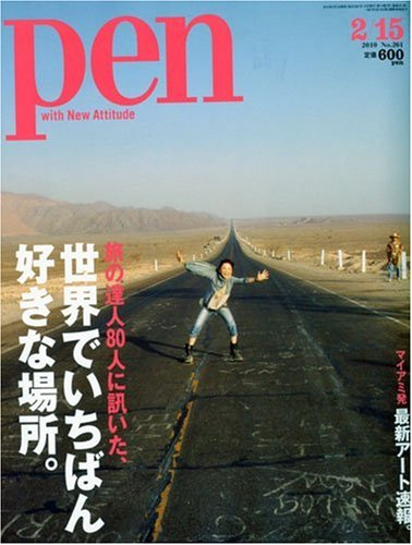 Pen ( ペン ) 2010年 2/15号 [雑誌]