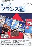 NHK ラジオ まいにちフランス語 2014年 05月号 [雑誌]