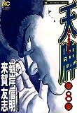 天牌 8巻 (ニチブンコミックス)