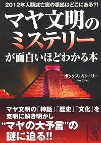 マヤ文明のミステリーが面白いほどわかる本 (中経の文庫)