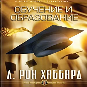 Study & Education (Russian Edition) Audiobook
