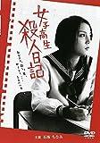 女子高生殺人日記 [DVD]