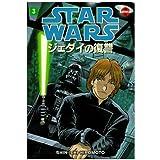 Star Wars: Return of the Jedi, Vol. 3 (Manga)