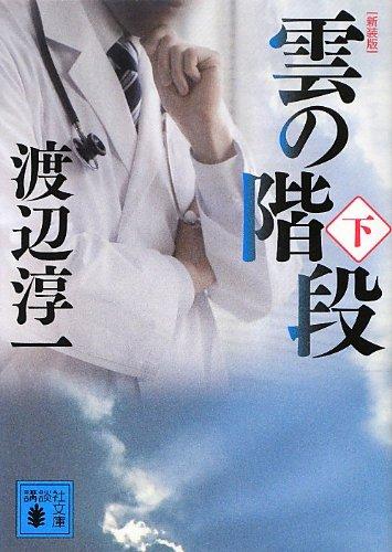 新装版 雲の階段(下) (講談社文庫) [文庫] / 渡辺 淳一 (著); 講談社 (刊)