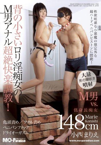背の小さいロリ淫痴女のM男アナル超絶快楽調教!  小西まりえ M男パラダイス [DVD]