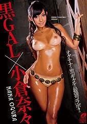黒GAL×小倉奈々 [DVD]