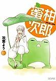 蜜柑次郎 / 双葉よう のシリーズ情報を見る