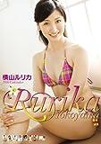 横山ルリカ 2010年 カレンダー