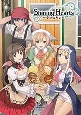 「シャイニング・ハーツ ~幸せのパン~」BD第1~6巻の予約開始