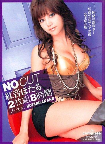 ノーカット 紅音ほたる NIRVANA [DVD]