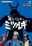 甦るヒーローライブラリー 第5集 魔人ハンター ミツルギ HDリマスター DVD-BOX[DVD]