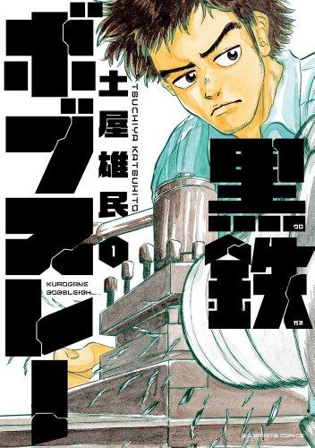 Image of 黒鉄ボブスレー 1 (ビッグコミックス)