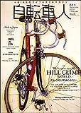 自転車人 11 (SPRING 2008)―+BIKEのライフスタイルマガジン (別冊山と溪谷)