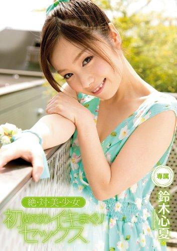 絶・対・美・少・女 初めてのイキまくりセックス 鈴木心夏 キャンディ [DVD]