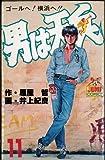男は天兵 (11) (ヤングジャンプコミックス)