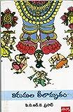 img - for                 (Tirumala Leelamrutam) book / textbook / text book