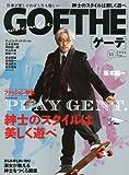 GOETHE (ゲーテ) 2012年 11月号 [雑誌]