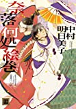 奈落何処絵巻(ならくいずこえまき/通常版)あなたのためならどこまでも 平安調スペシャル (花音コミックス)