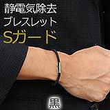 COLANCOLAN(コランコラン) S-GUARDブレスレット黒L