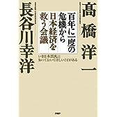 百年に一度の危機から日本経済を救う会議