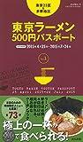 東京ラーメン500円パスポート  Vol.1(ぶんか社ムック)