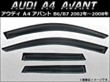 AP サイドバイザー AP-SVTH-AU14 入数:1セット(4枚) アウディ A4 アバント B6/B7 2002年~2008年